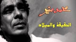 تحميل اغاني Mohamed Mounir - El 7a2e2a Wel Milad (Official Audio) l محمد منير - الحقيقة والميلاد MP3