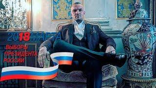 Владимир Епифанцев - Выборы 2018