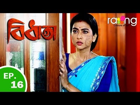 Bidhata - বিধাতা | 23rd May 2019 | Full Episode | No 16