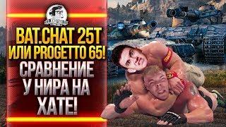 ВЕТКА Bat.Chat 25t или Progetto 65! СРАВНЕНИЕ У НИРА НА ХАТЕ!