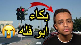 بكاء (( ابو فله )) قطع اشاره ضوئيه حمراء🚦واخذ مخالفه جسيمه 📸😂😂🔥🔥