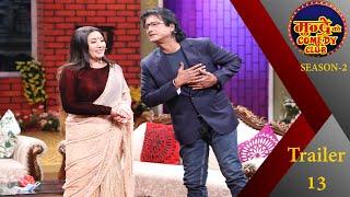Mundre Ko Comedy Club Season 2 | EPISODE 13 Rajesh Hamal Trailer