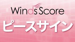 WSJ-17-026ピースサイン吹奏楽J-POP