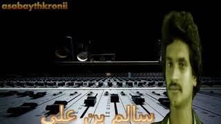 ضويت ليلي كلمات علي الصومالي ألحان وغناء سالم بن علي