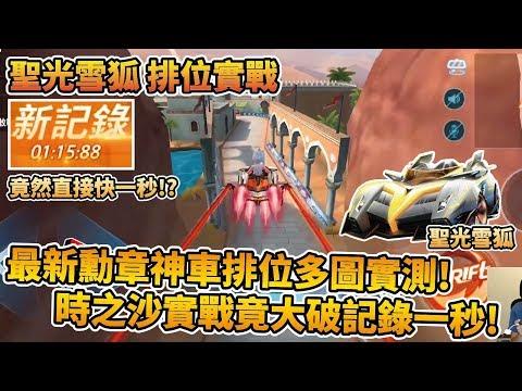 小草開箱最新S4榮耀勳章A車-聖光雪狐,實測好不好用?