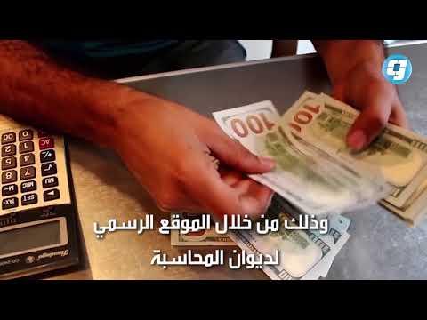 فيديو بوابة الوسط | ديوان المحاسبة بطرابلس يدشن خدمة جديدة للاستعلام عن الرواتب