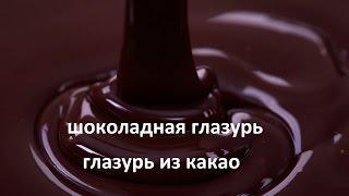Шоколадная глазурь. Глазурь из какао
