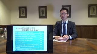 スタートアップ国際法律実務第9回その2「日米司法試験比較」
