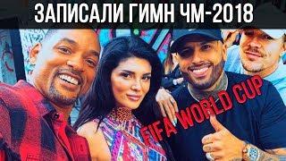 Уилл Смит записал гимн ЧМ по футболу 2018 // ФИФА FIFA Will Smith на русском
