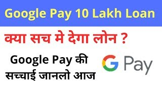 Loan App || 10 Lakh Instant Personal Loan From Google Pay App