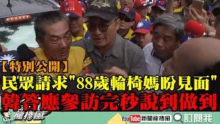 【特別公開】「88歲輪椅媽希望見你一面!」韓承諾參訪出來就去看她...結果說到做到 家屬感動不已緊緊握手致謝!