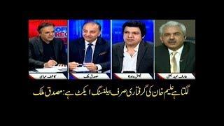 Aleem Khan's arrest seems only a 'balancing act'  Musaddiq Malik
