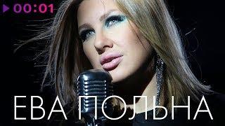 ЕВА ПОЛЬНА - TOP 20 - Лучшие песни