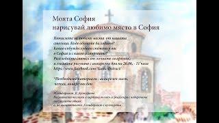 МОЯТА СОФИЯ / MY SOFIA