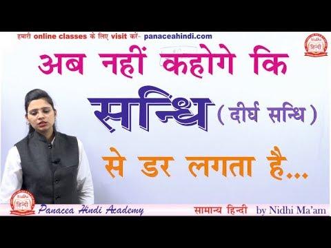 Sandhi evam uske prakar | samanya Hindi By Nidhi Mam | Online Class for Samanya Hindi /Hindi grammar