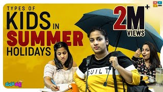 Types of Kids in Summer Holidays || Mahathalli || Tamada Media