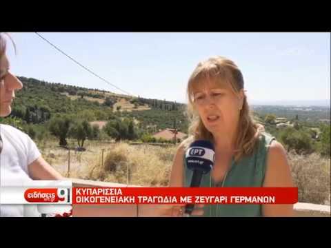 Οικογενειακή τραγωδία στην Κυπαρισσία | 29/08/2019 | ΕΡΤ