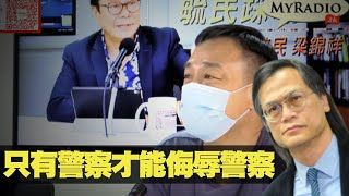 王喜做嘉賓: 只有警察才能侮辱警察  黃毓民 毓民踩場 200521 ep1193 p1 of 4    MyRadio