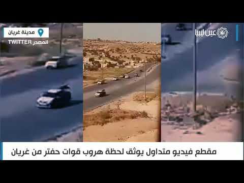 هروب قوات حفتر من مدينة غريان