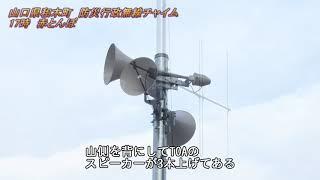 防災行政無線山口県和木町PM5:00「赤とんぼ」