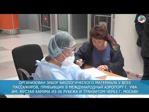 Ролик Минздрава Республики Башкортостан по COVID‑19
