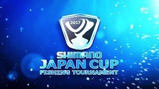 第33回シマノジャパンカップ鮎釣り選手権全国大会