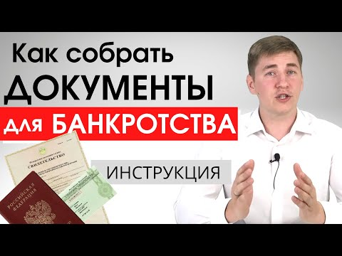 Документы на банкротство физических лиц. Инструкция по сбору.
