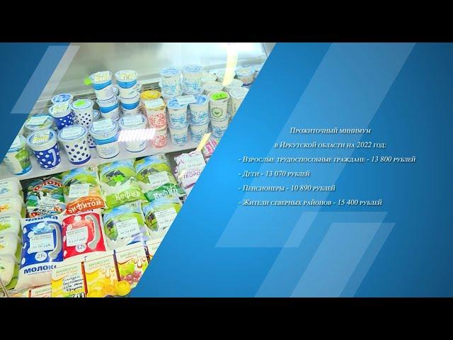 Прожиточный минимум на 2022 в Приангарье составит 12 600
