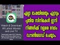 How To Downlode All Language Movie /Om movie / varyfast