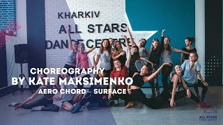 Aero Chord – Surface Express video Choreo by Екатерина Максименко All Stars Dance Centre 2018
