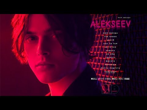 ALEKSEEV — МОЯ ЗВЕЗДА [OFFICIAL ALBUM]