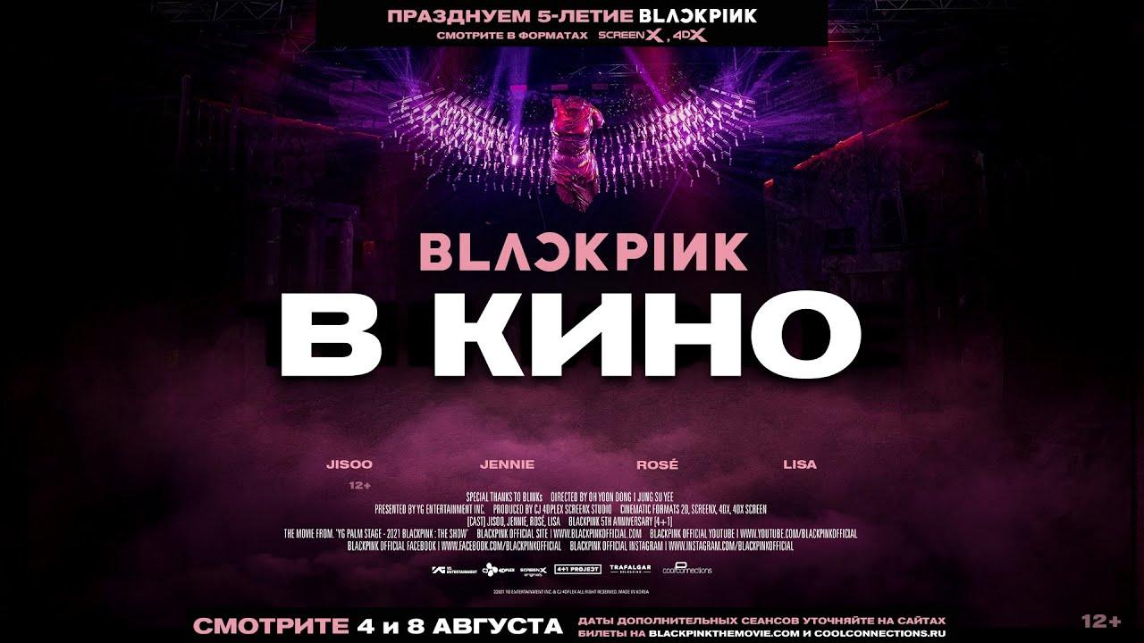 BLACKPINK в кино (Оригинальная версия с субтитрами)