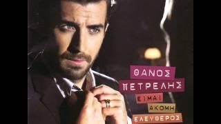 Thanos Petrelis - An den eixa ki esena (Official song release - HQ)
