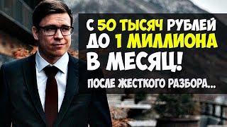 От 50 тысяч рублей до 1 миллиона в месяц! Как его изменил жесткий разбор. Дмитрий Башмаков.