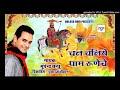 Chal Chaliye | Bhupender Sandhu | Baba Ramdev ji Punjabi Bhajan 2020