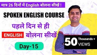 Basic English Speaking Course | Class - 15| use of May have| Navya Educator | Asheesh Verma