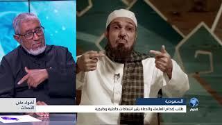 تعليق الدكتور محمد المسعري على دعوات اعدام العودة ورفاقه في السعودية