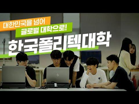 한국폴리텍대학~!너희들의 젊을 꿈을 펼칠 곳이 필요하다고?