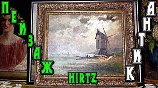 Душевная.Антикварная картина.Albert Hirtz.Пейзаж.Холст.Масло.Европа
