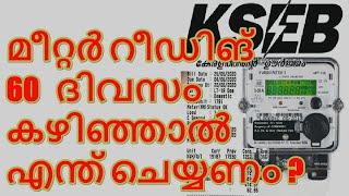 KSEB Meter Reading | Meter reading after 60 days | How to check kseb bill | kseb tariff | kseb bill
