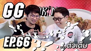 GGcooking [66] : โต๊ะชาชูซูเชฟด้ง {ตัวเต็ม}