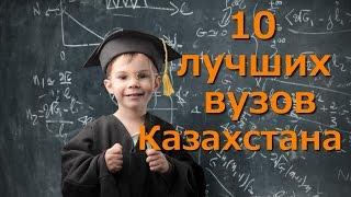 10 ЛУЧШИХ ВУЗОВ КАЗАХСТАНА (2016 ГОД)