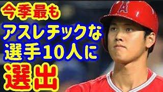 MLB大谷翔平今季最もアスレチックな選手10人に選出大谷・MLB・エンゼルス