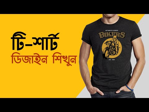 T-Shirt Design Bangla Tutorial   টি-শার্ট ডিজাইন Illustrator Tutorial   How to Design T-shirt #MH