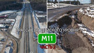 M11. Трасса Европейского уровня. Часть 2