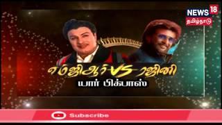 கதையல்ல வரலாறு   எம்.ஜி.ஆர் vs ரஜினி யார் பிக்பாஸ் ?   MGR vs Rajini   Who Is Big Boss ?