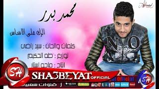 مازيكا النجم محمد بدر الرك على الاساس اغنية جديدة 2016 حصريا على شعبيات Mohamed Badr Elrk Ala Elasas تحميل MP3