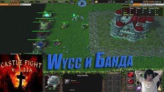 "Wycc и Банда в ""Warcraft 3: Castle Fight""●(Банда VS Зрители)"