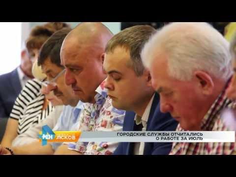 Новости Псков 04.08.2016 # Городские службы отчитались о работе за июль