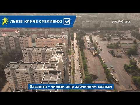 Над Левом: вул. Рубчака